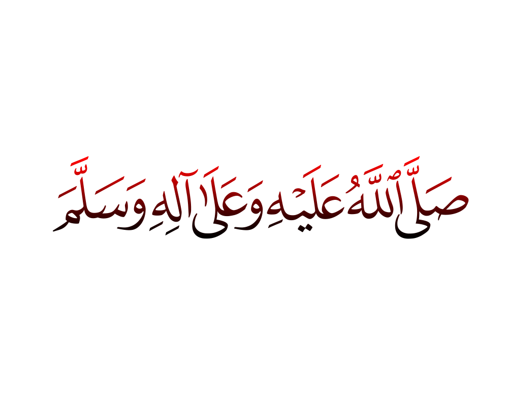 Small Darood Png Transparent Background Image Free Islamic Png Islamic Templates Designs Background Images Islam Png