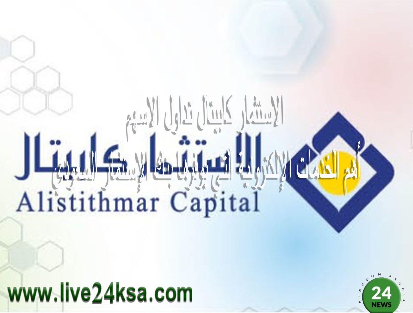 الاستثمار كابيتال تداول الاسهم أهم الخدمات الإلكترونية التي يوفرها بنك الإستثمار السعودي Company Logo Tech Company Logos Messenger Logo