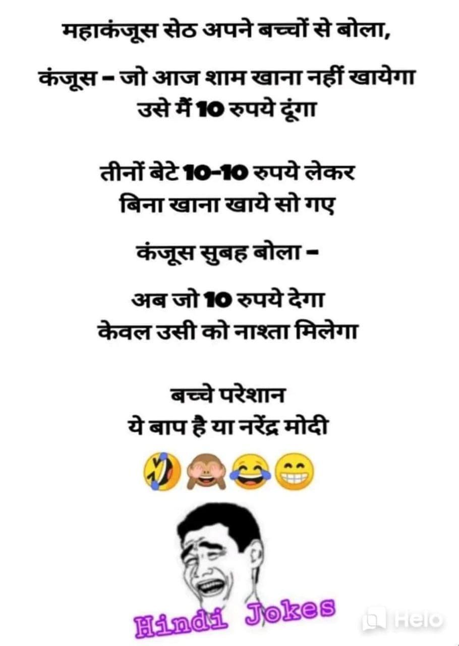 Pin By Zainab On Joke S Jokes In Hindi Jokes Memes