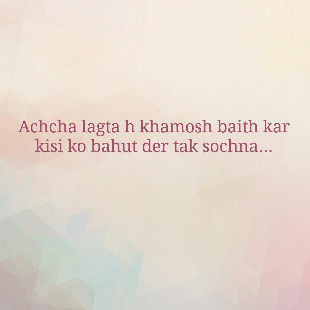 Kuch Zyada Acha Lagta Hai Kyunki Uski Aadat Hai Dairy Hindi