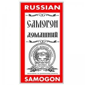 Этикетка на бутылку Самогон домашний самоклейка