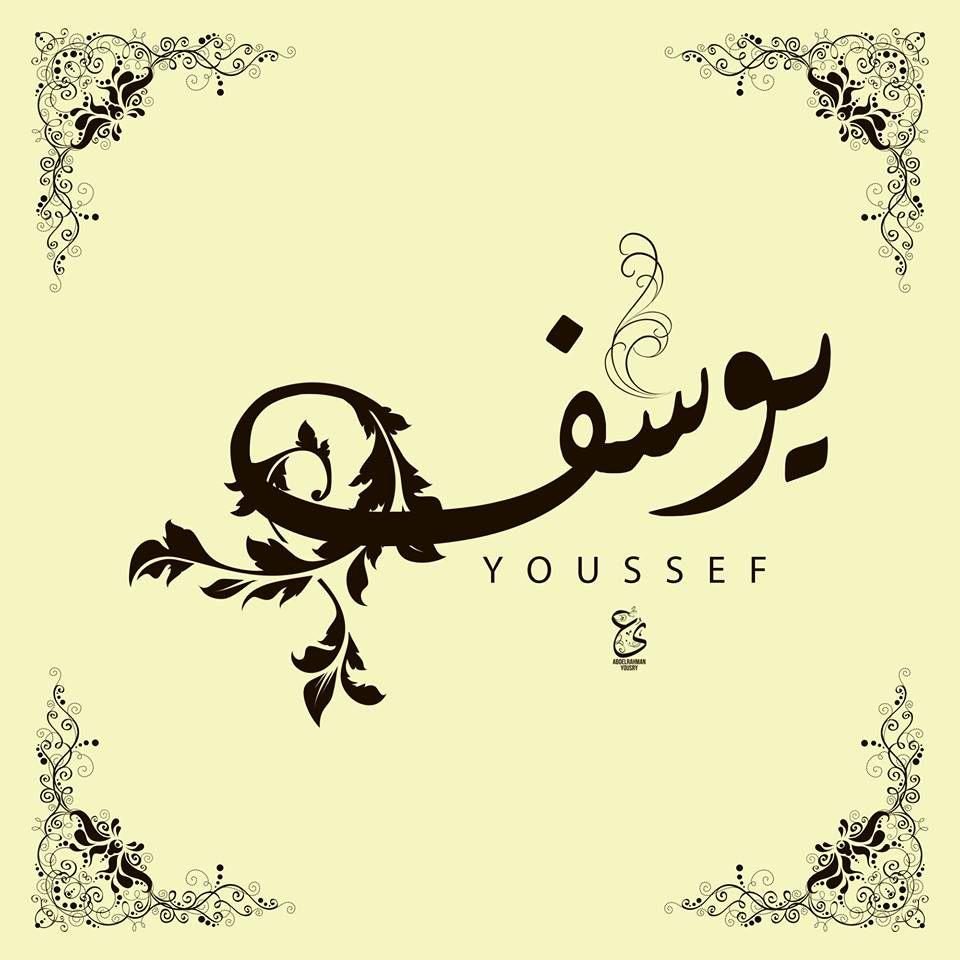 اسماء شباب بالخط الحر مع الزخرفه 14419811439410 Jpg Arabic Calligraphy Design Calligraphy Design Arabic Art
