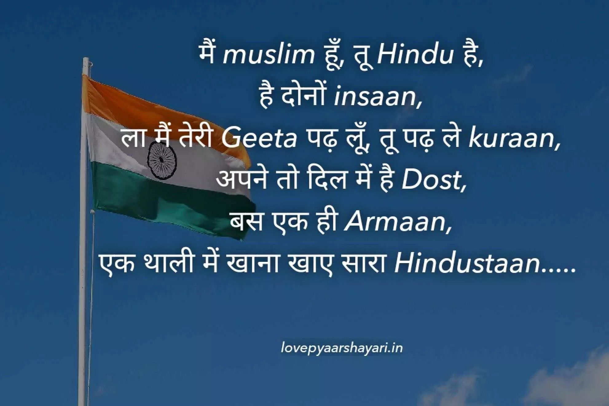 List of I love india flag Hindi Kavita Best Poems For Kids of the Month From Uploaded by user