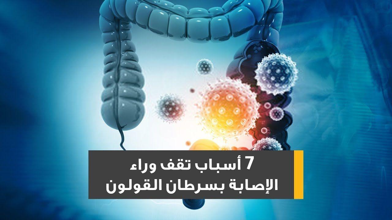 فديو 7 أسباب تقف وراء الإصابة بسرطان القولون Live Lokai Bracelet Lokai Bracelet Bracelets
