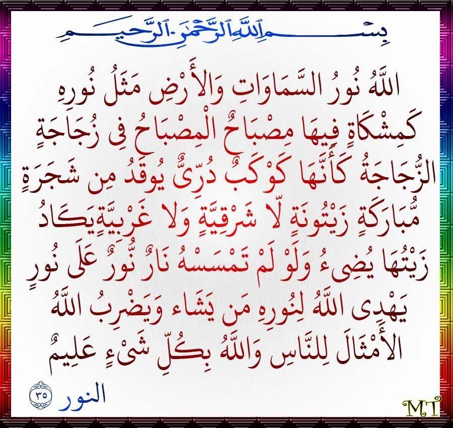 ٣٥ النور Quran Verses Islamic Quotes Ramadan Prayer