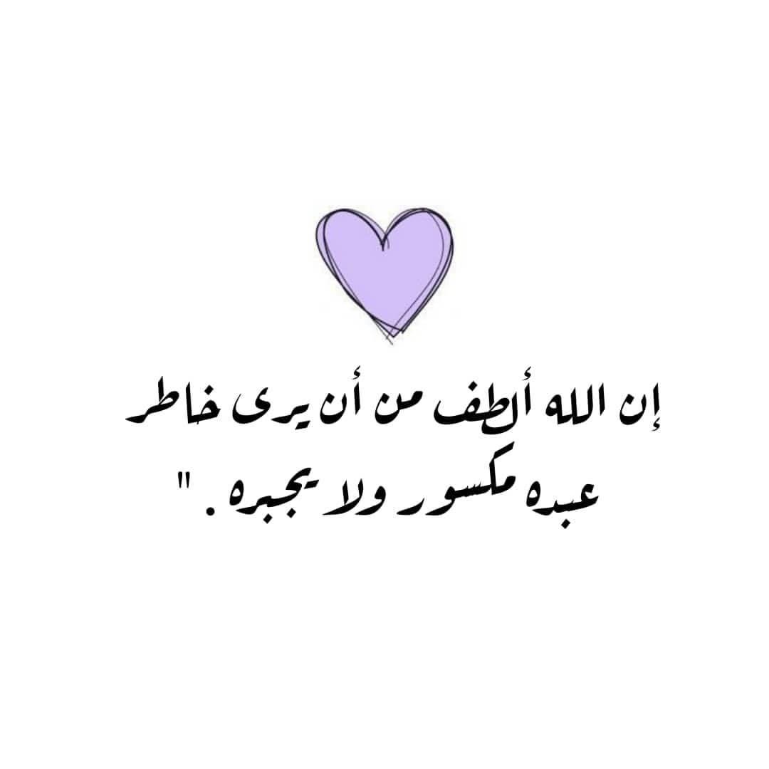 إن الله ألطف من أن يرى خاطر عبده مكسور ولا يجبره حسابنا الأساسي Comfort Lb Arabic Tattoo Quotes Islamic Quotes Wallpaper Quote Aesthetic