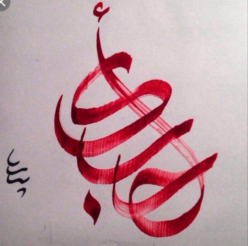 Pin By Som H On انت Art Calligraphy Arabic Calligraphy
