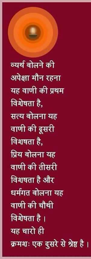 Om Shanti | Qoutes | Indian quotes, Innocence quotes, Life