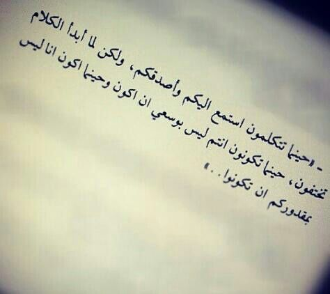 Image Result For اقوال جلال عامر Words Arabic Quotes Quotes