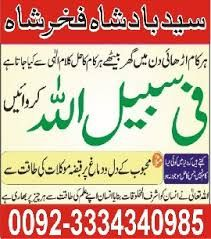 shadi online uk
