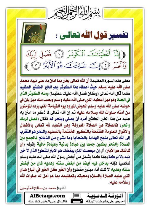 Pin By Nervana Gohar On ١٠٨ سورة الكوثر Learn Islam Islamic Information Quran Verses
