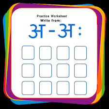 Image result for hindi swar worksheets for kindergarten | Aadi in ...