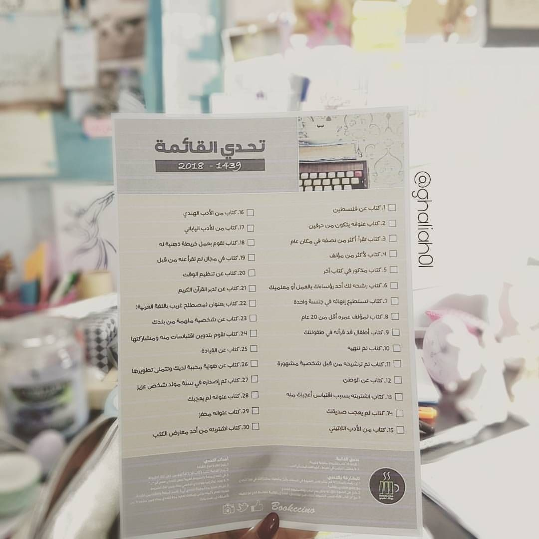 أهلا أهلا ب تحدي القائمة لعام ٢٠١٨ من اللطيفين بوك تشينو Bookccino أول مرة أشارك معاهم ول Bullet Journal Ideas Pages Reading Challenge Learning Arabic