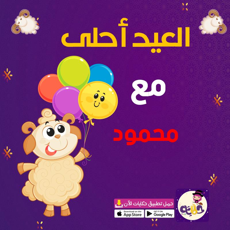 بطاقات تهنئة عيد الاضحى اكتب اسمك على صور عيد الاضحى بالعربي نتعلم App Store Google Play Eid Ul Adha App