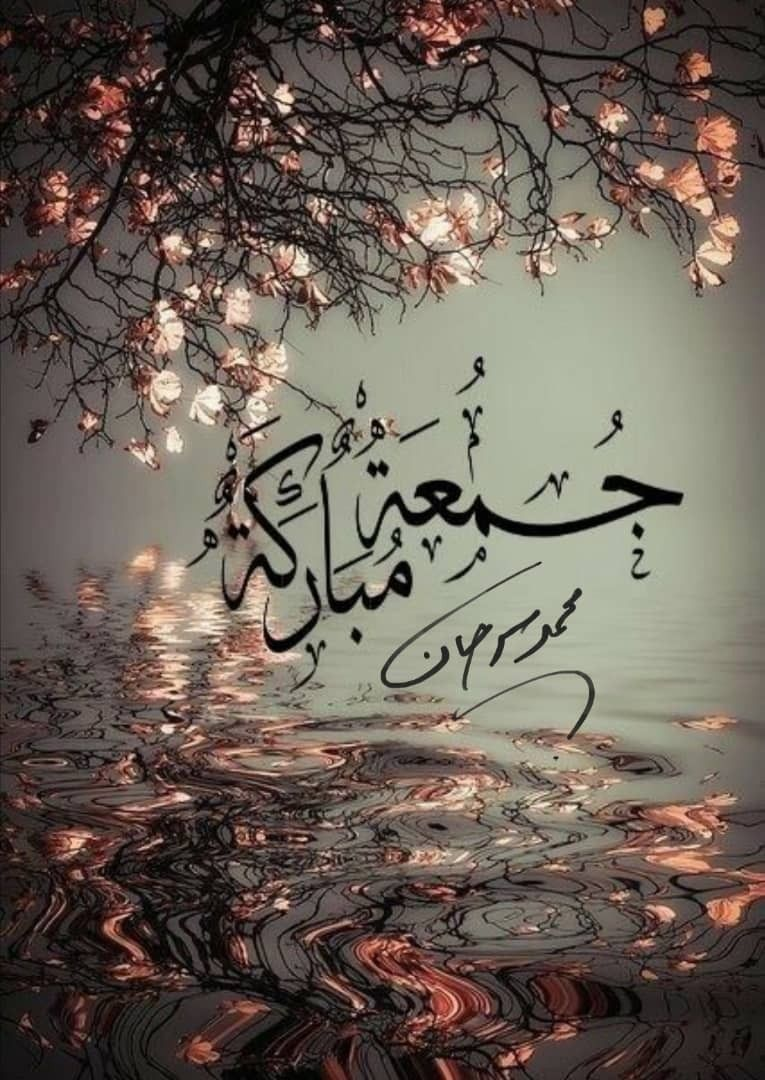 صباح الخير والإحساس والطيبة Jumma Mubarak Jumma Mubarak Images Jumma Mubarik