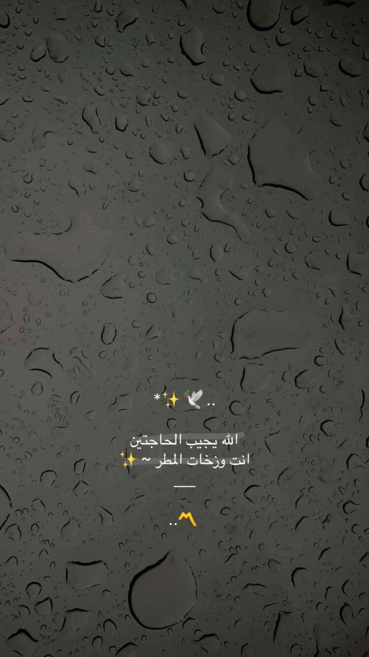 3 22 واجت زخات المطر باقي أنت Cover Photo Quotes Photo Quotes Beautiful Arabic Words