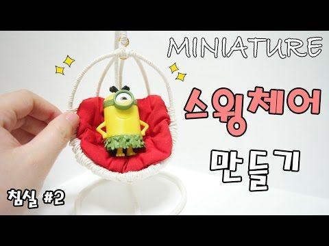 미니어쳐 스윙체어 만들기 흔들흔들~~ *_*~* Miniature Rocking chair ミニチュアロッキングチェア - 레아네미니하우스 - YouTube