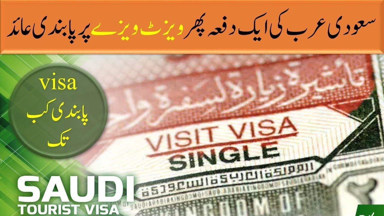 Today Saudi Arabia News Saudi Arabia Bans Visitor Visas Once Again H Saudi Arabia News Saudi Arabia Visa