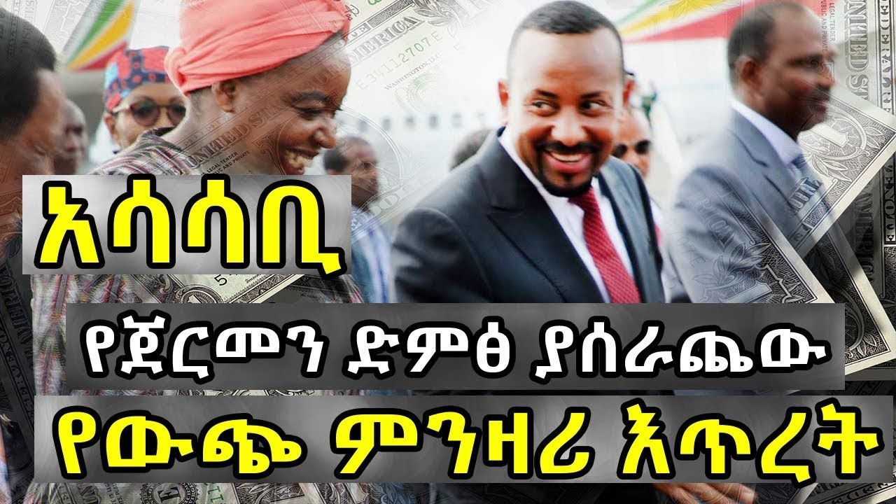 Latest Ethiopian News New Today Youtube video 2018|DW Amaric