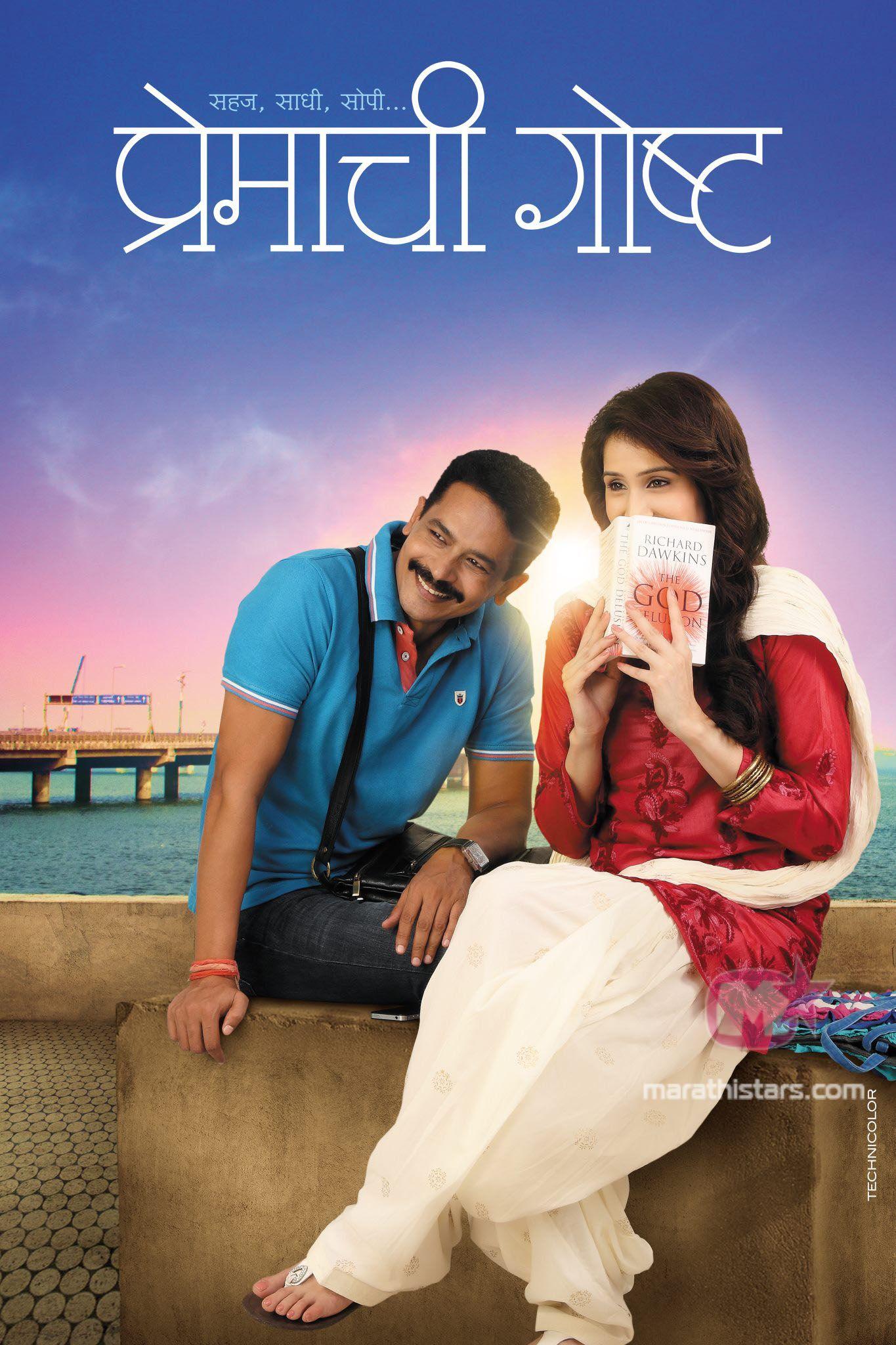 Mahindra kambli natak online dating