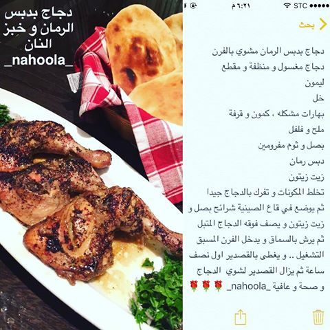 نهلاء Nahoola Instagram Photos And Videos Main Course Recipes Cooking Recipes Cooking