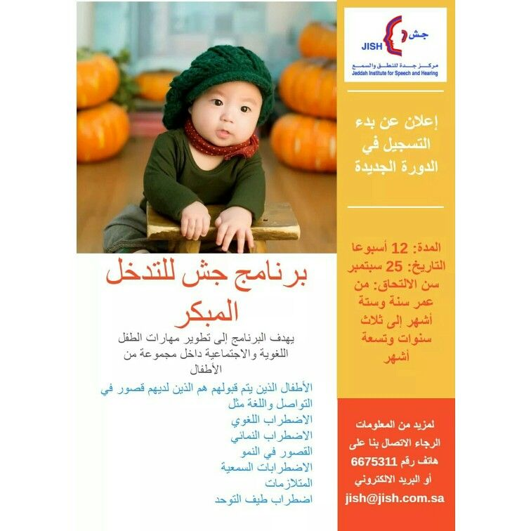 برنامج جش للتدخل المبكر Speech And Hearing Speech Therapy Speech