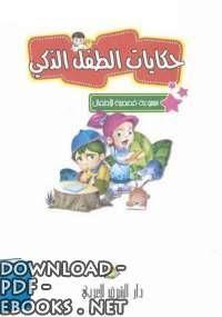 حصريا تحميل كتاب حكايات الطفل الذكي Pdf مجانا Pdf اونلاين 2017 القصة هى انعكاس للحياة إنها بمثابة الجناحين للطائر وفى هذا Download Books Kids Education Books