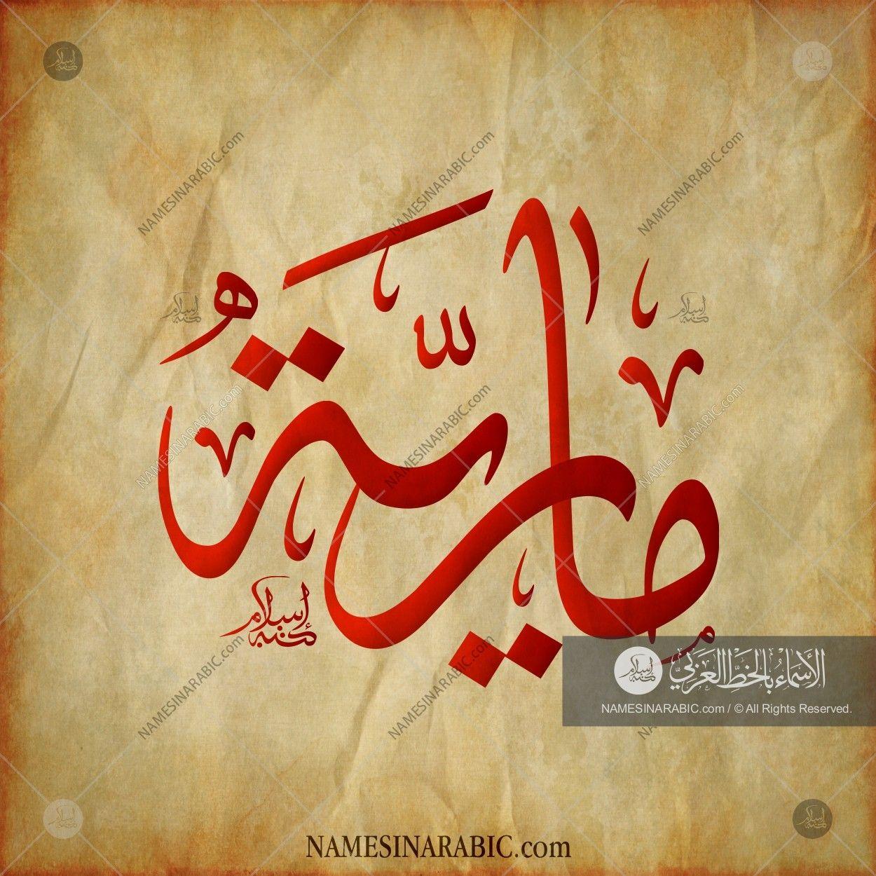 Mariah مارية Names In Arabic Calligraphy Name 1429 Calligraphy Name Calligraphy Islamic Art Canvas