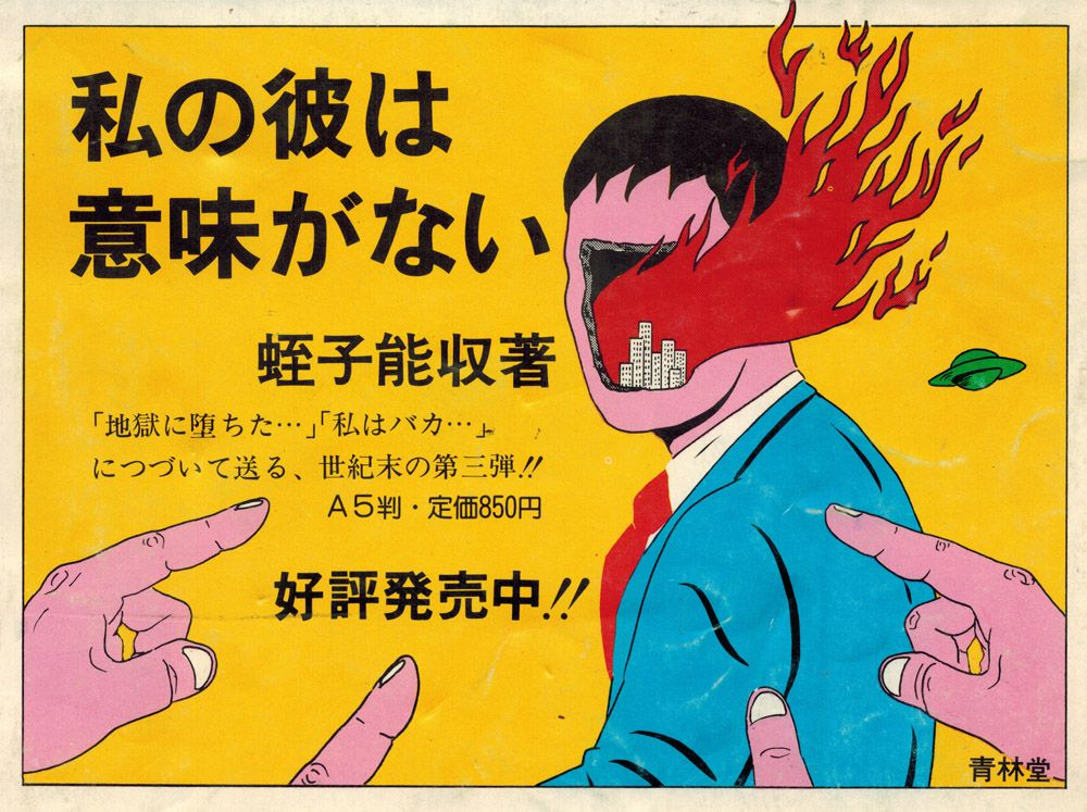 antoinecosse: bringcrosby: Yoshikazu Ebisu ads... - i'd rather die than be cool, stay ugly
