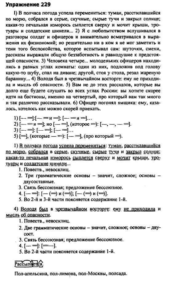 Решебник по информатики 4 класс а.в горячей 1 часть