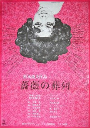 Funeral Parade of Roses - Wikipedia
