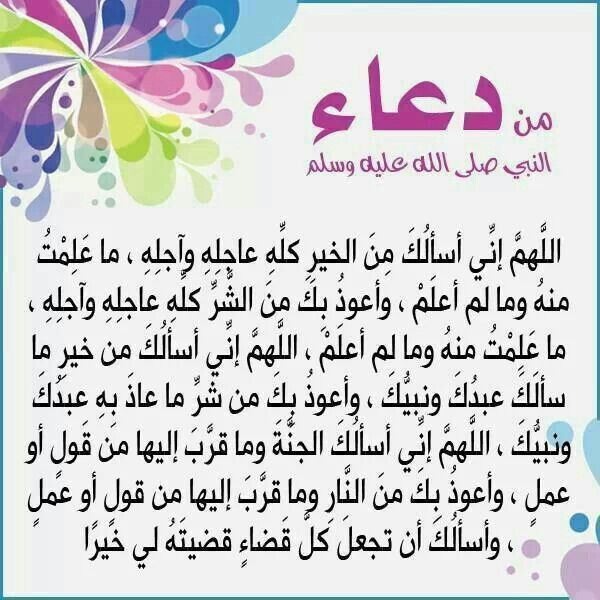 من دعاء النبي Les Bonnes Manieres Citation Islam