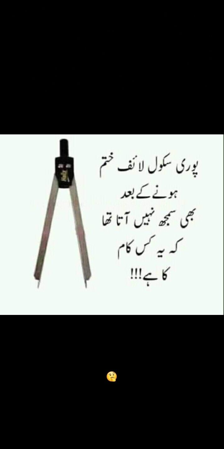 Pin By Syed Arshad On Urdu Funny Joke Quote Funny Words Funny Quotes In Urdu
