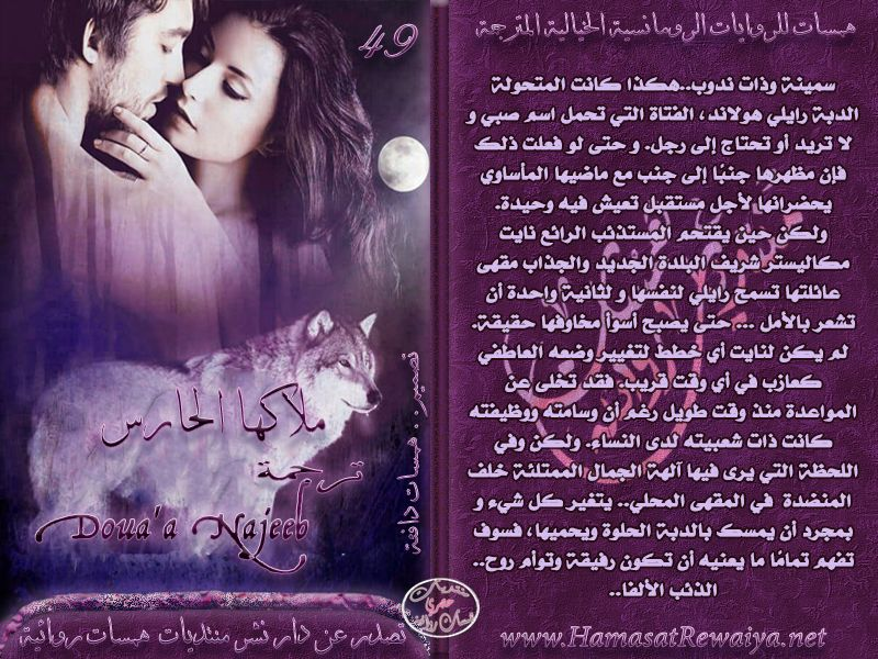 نوفيلا ملاكها الحارس ترجمة Doua A Najeeb Novels Projects To Try Books