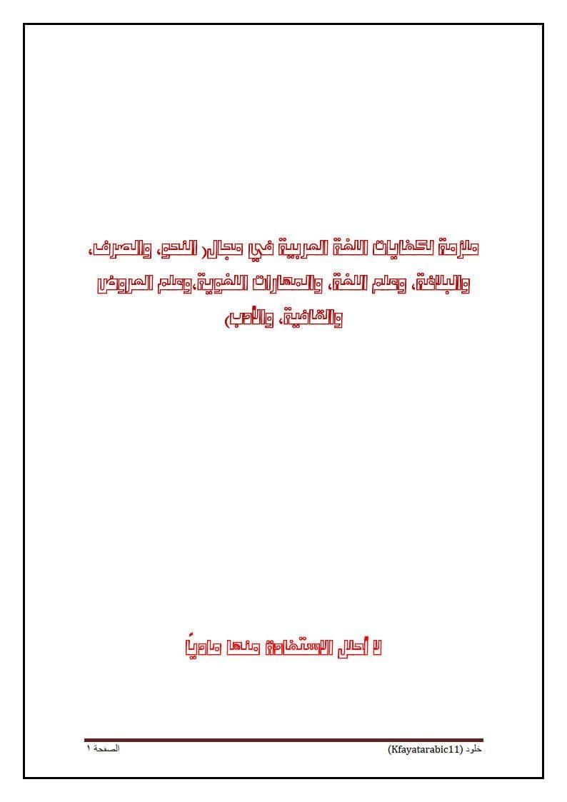 ملزمة كفايات اللغة العربية متنوعة وشاملة لاختياز اختبار رخصة المعلم Math Math Equations Equation