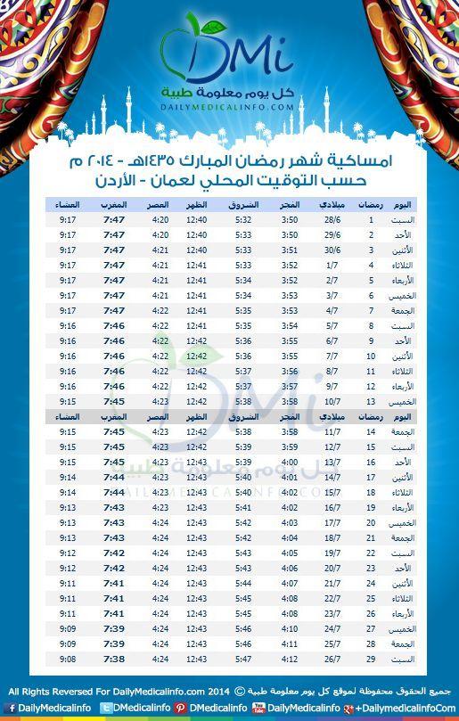 إمساكية شهر رمضان 2014 رمضان 1435 عمان الأردن Word Search Puzzle Happy Life Ramadan