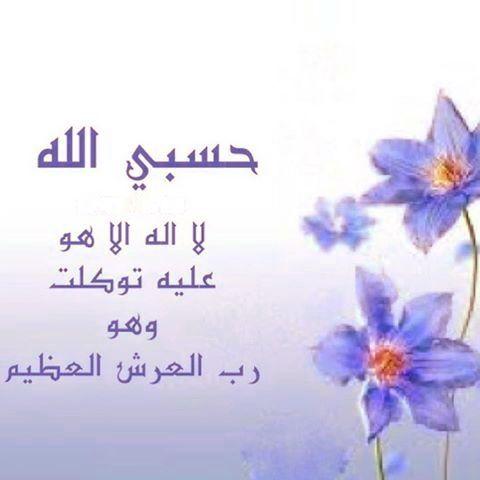 حسبي الله لا إله إلا هو عليه توكلت وهو رب العرش العظيم Quotations Parys Photo