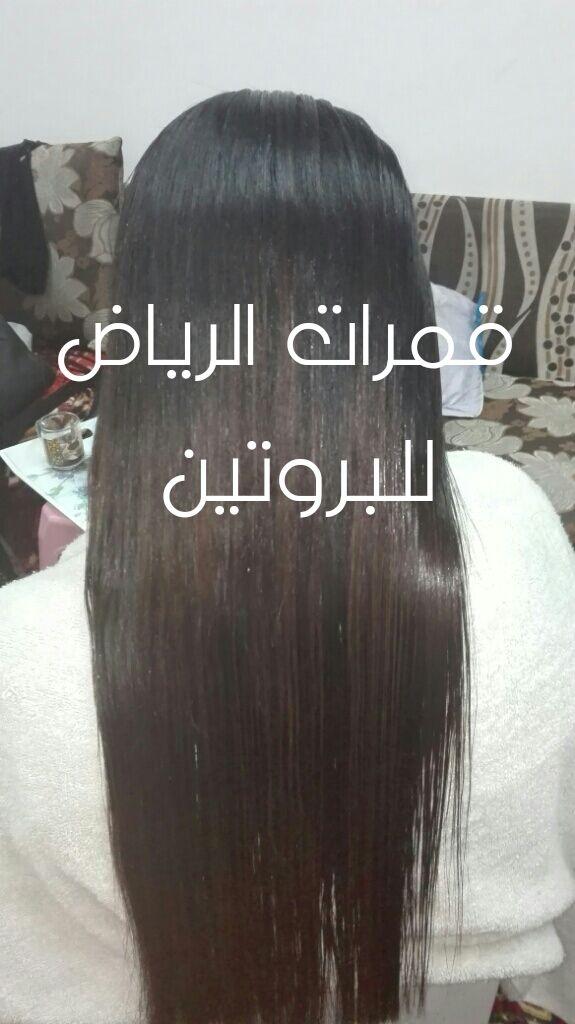 فرد الشعر بالبروتين فرد الشعر بالبروتين فرد الشعر بالمجعد بالبروتين خلال جلسه واحده فقط سوف تحصلى على اعلى Egyptian Beauty Beauty Long Hair Styles