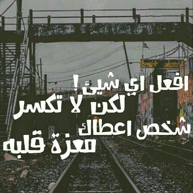 لصحاب القلوب الطيبة Beautiful Arabic Words Photo Quotes Talking Quotes