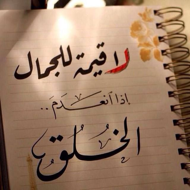 لزوم الاستغفار Rt On Twitter In 2021 Calligraphy Quotes Love Islamic Art Calligraphy Beautiful Arabic Words