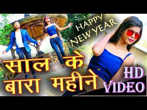 Saal Ke Barah Mahine Barah Mahino Ka Saal Ye Saal Kaisa Laga Re Goriya Ye Saal Kaisa Laga Nagpuri Dj Youtube In 2020 Happy New Year Song Dj Photography Work