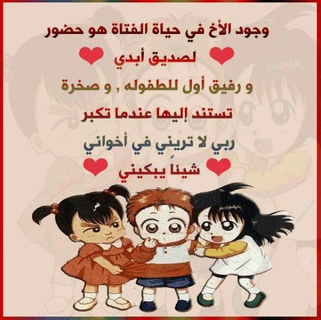 يا رب إحفظ لي أخوي يحيى ومحمد من كل شر Pictures Memo Comics