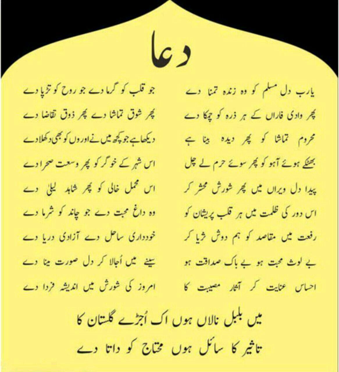 Ya Rab dil e Muslim ko - Allama Iqbal | Poetry and words
