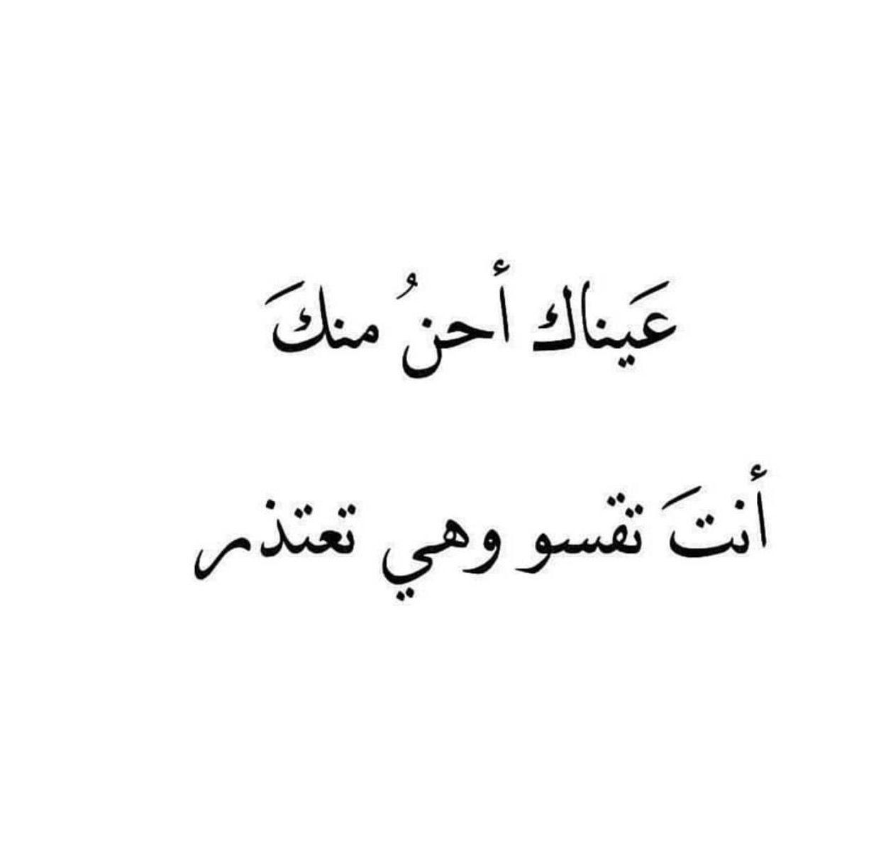 عيناك أحن منك Words Quotes Love Smile Quotes Talking Quotes