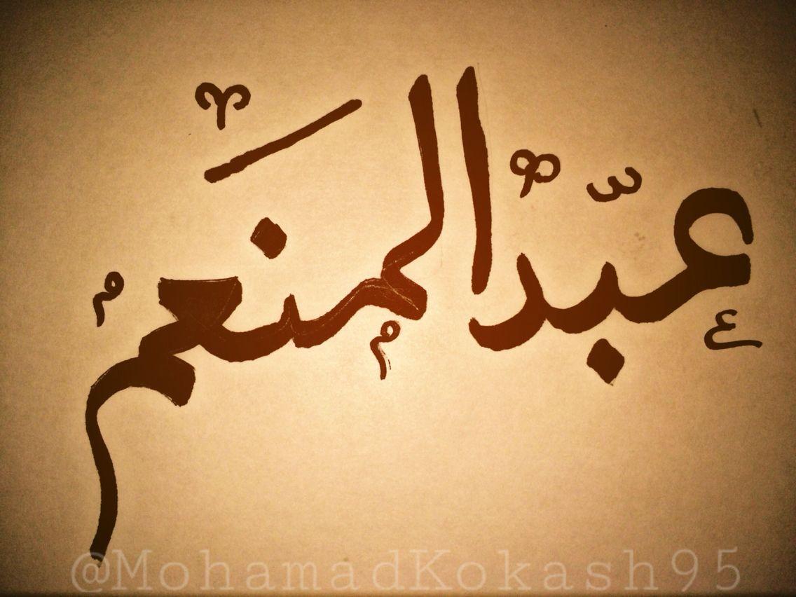 اسم عبد المنعم بالخط العربي Arabic Calligraphy Art Calligraphy