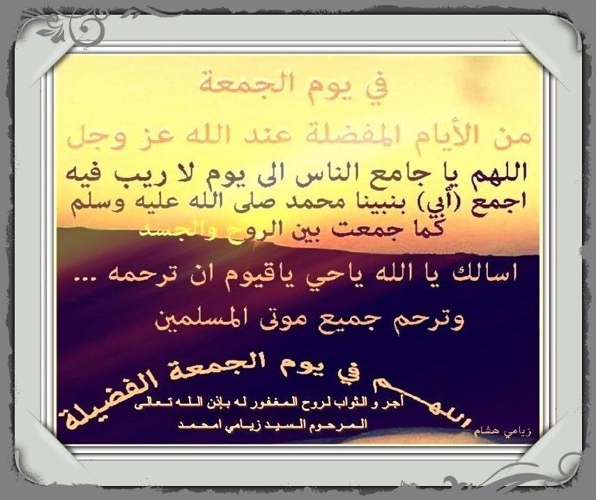 Pin By Zihicham On الدعاء لأبي Calligraphy Is 11 Arabic Calligraphy