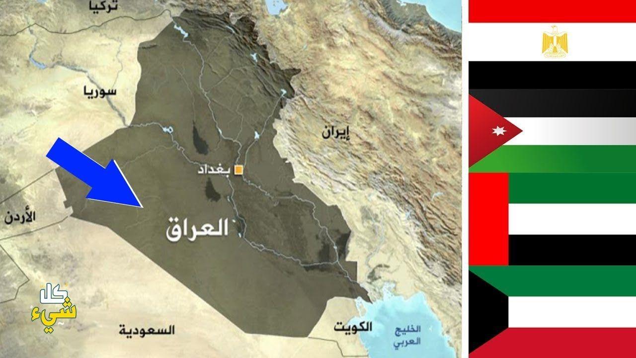 حقائق مذهلة عن العراق أهم البلاد العربية ستصاب بالدهشة من شدة روعتها Screenshots Desktop Screenshot Youtube