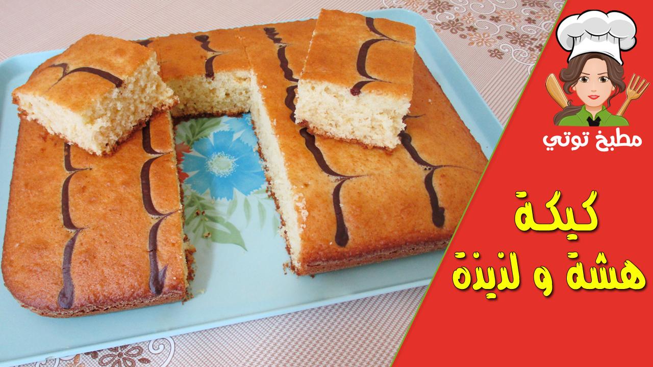 افضل طريقة لعمل كيكة هشة و لذيذة Food Desserts Brownie
