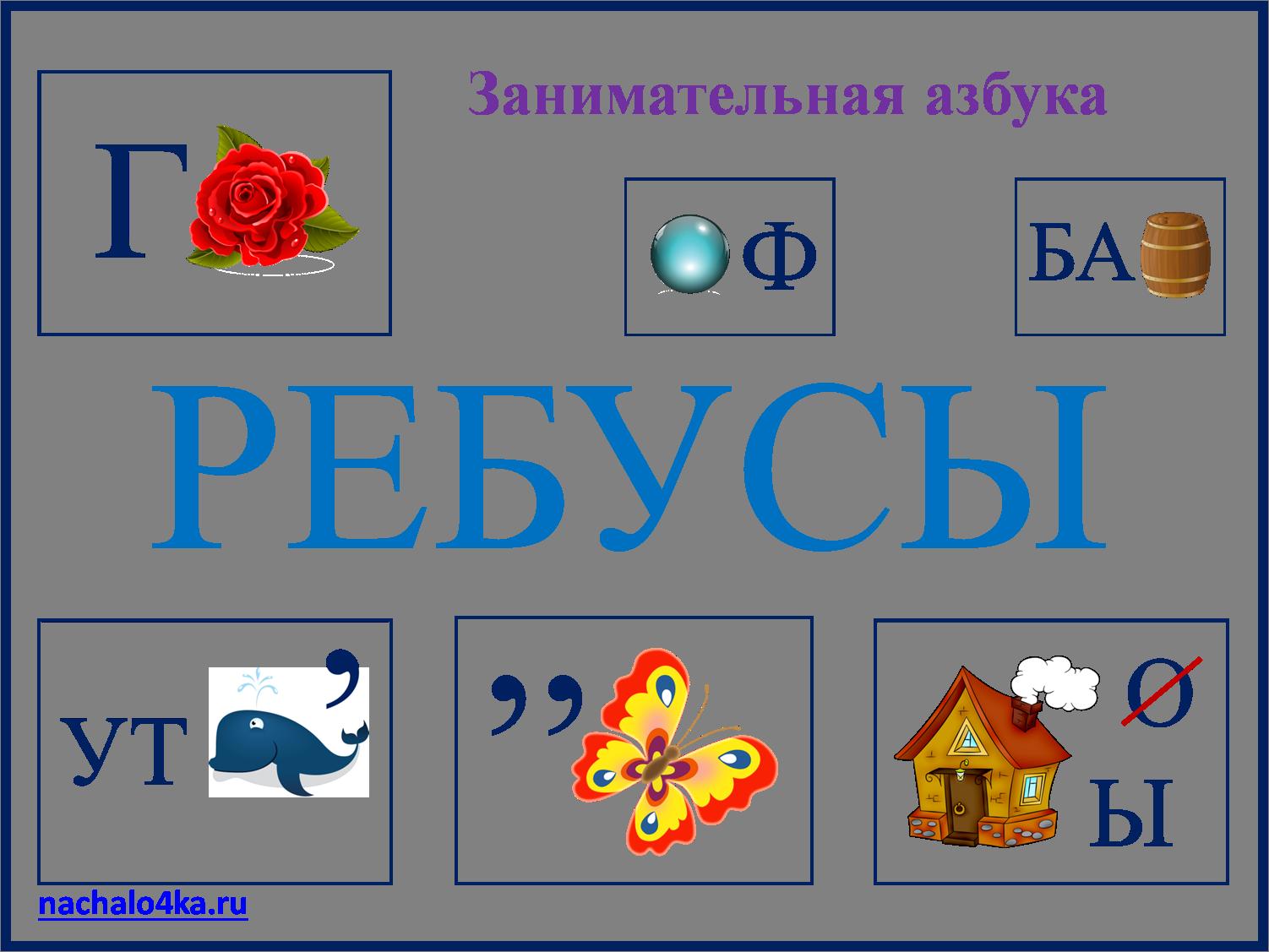 Ребусы по русскому языку с ответами 4 класс поляковой в картинках