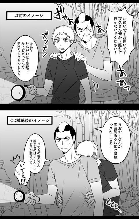 ハイキュー 及川 体調 不良 漫画 pixiv